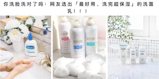 洗面奶哪个牌子好 网友选出真实好用洁面乳排行榜8强