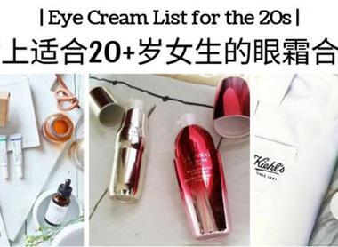 眼霜排行榜前8強 過了20歲女人就要開始要養眼